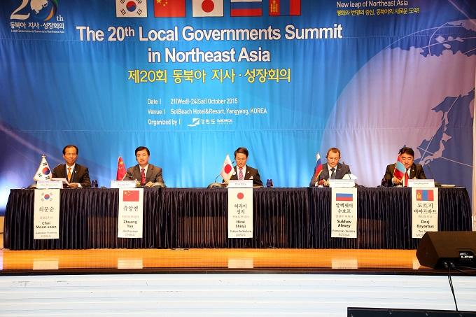 The_20th_Northeast_Asia_Provincial_Governors'_Conference1.jpg