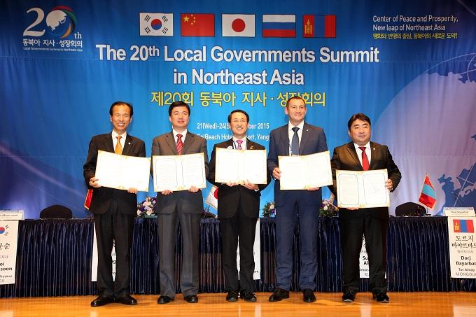 The_20th_Northeast_Asia_Provincial_Governors'_Conference2.jpg