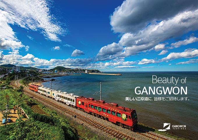 Beauty_of_Gangwon.jpg