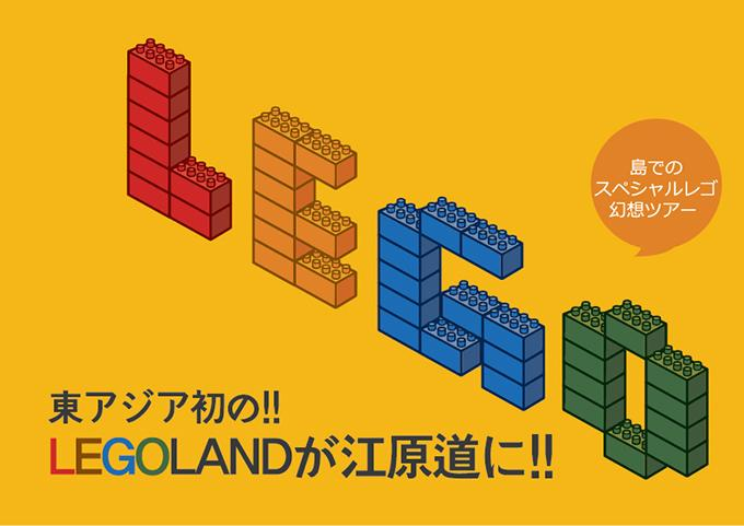 The 1st in East Asia!! LEGOLAND comes to Gangwon Province